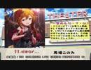 【ミリオンライブ】新規もおすすめ!歌い