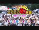 【ニコニコ町会議】全国ツアー2018 開催決定!