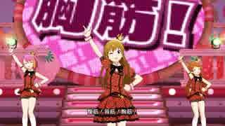 ミリシタ「ココロ☆エクササイズ」高坂海美