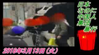9すまたん、日本なのに、中国人集団暴行。