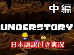 【Understory】三人の子供、エボット山に登る(中編)【日本語訳付き実況】
