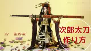 【刀剣乱舞】次郎太刀の作り方【藤森蓮】コスプレ