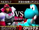 【第六回】64スマブラCPUトナメ実況【ルーザーズ側三回戦第二試合】