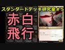【MTG】スタンダードデッキ研究室『赤白フライヤーズ』