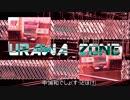 URAWA ZONE Ⅱ
