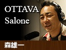 OTTAVA Salone 月曜日 森雄一  (2018年3