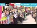 """財務省による森友学園決裁文書改ざんに""""怒りの声"""" 国会前で抗議活動"""