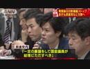 発覚後8日間国会審議ストップ 安倍総理出席であす3月14日集中審議