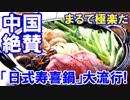 【中国人が日式料理を大絶賛】 「日式寿喜鍋」とはいったいな...