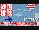 【韓国が土下座でお願いか】 チョッパリ話があるニダ!TPP...