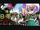 【スプラトゥーン2】めざせ一人前!妖夢のスプラ2奮闘記part4【ゆっくり実況】