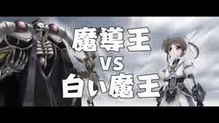 MoE 魔導王VS白い魔王
