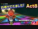 【マリオカート8DX】世界最速への道Act8【夢の向こうまで】