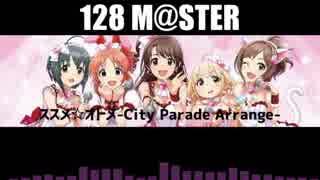 【128 M@STER】ススメ☆オトメ-City Parade Arrange-【ビーカーP】