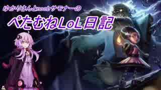【League of Legends】ぺたむねLoL日記 pa