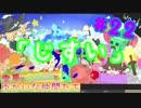【ゆっくり茶番】霊夢と魔理沙とゆかいな仲間たち Part22