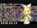 日刊トップテン!VOCALOID&something【日刊ぼかさん2018.03.13】