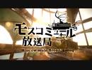 【モスおじ】第四回放送「モスおじ、寄港