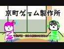 【unity】京町ゲーム製作所~01~【VOICEROID】