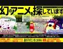 幻のカルトアニメ「星の子ポロン」傑作選2【初心者向け】