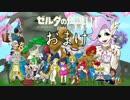 【実況】新たな冒険へ!ゼルダの伝説 ブレスオブザワイルド ぱーと111?おまけ