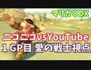 【マリオカート8DX】ニコニコ VS YouTube 1GP目 愛の戦士視点