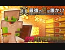 【日刊Minecraft】真・最強の匠は誰か!?絶望的センス4人衆がMinecraftをカオス実況第十話!