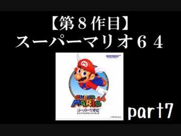 スーパーマリオ64実況 part7【ノンケのマリオゲームツアー】