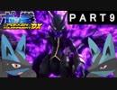 【ポッ拳 POKKEN TOURNAMENT DX】ルカリオがゆっくり実況 part9