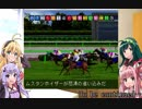【VOICEROID実況】競馬を嗜むゆかりさん・CRリベンジ編21話【競馬ゲーム】