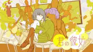 [GUMI] 君の彼女 / TOKOTOKO(西沢さんP)