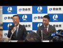 【2018年3月13日】小沢一郎代表・山本太郎代表 定例共同記者会見