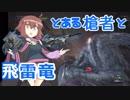 【MHW】とある槍者と飛雷竜【結月ゆかり実況】