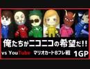 【マリオカート8DX】ニコニコvsYouTube フレンド戦 1GP【とりっぴぃ視点】