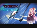 【WarThunder】VOICEROIDのSKY HIGH Part1~VS.初代チャンピ...