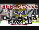 【ガンダムUC】フェネクス&真ユニコーンガンダム 解説 【ゆ...