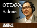 OTTAVA Salone 火曜日 斎藤茂 (2018年3月