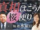 【桜便り】やっぱり田母神高裁で有罪~鍛