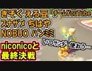 マリオカート8DX実況者フレ戦 ニコニコvsYouTube(スナザメ視点3GP)