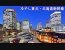 冷やし東北・北海道新幹線[静止画]
