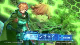 PS4/Vita新作『Fate/ EXTELLA LINK』新参戦サーヴァント動画【ロビンフッド】篇