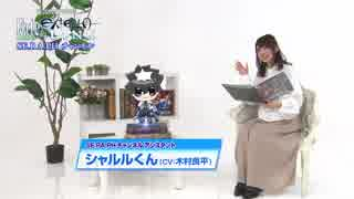 【第一回】WEB番組『Fate/EXTELLA LINK SE.RA.PHチャンネル』#1