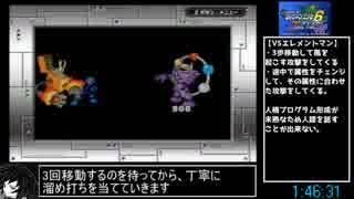 【RTA】ロックマンエグゼ6 グレイガ版 Any% 02:34:55 part4/6