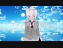 【MMD×立体音響】アスノヨゾラ哨戒班 / feat.ぱなまん