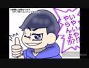 【描いてみた】十四松×2+茶番