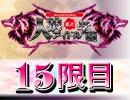 【2期生登場】私立人狼アイドル学園:15限目【ベイビーウルフ】(上)
