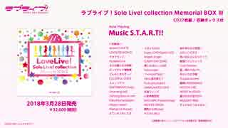 【試聴】 ラブライブ!Solo Live! collection Memorial BOX Ⅲ