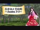 【東方卓遊戯】東方妖々冒険譚【SW2.0】Session 2-3