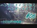 #06【MHW】ハンターナイフで征くハンターライフ!【トビカガチ編】