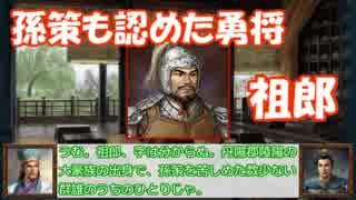 孔明と馬謖の三国志中小群雄解説(1)